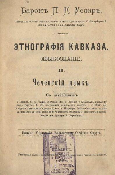 Услар  П. К. Этнография Кавказа. (1888)