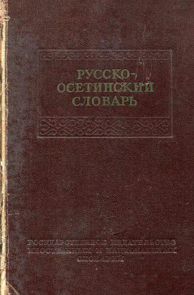 АБАЕВ В. И.  РУССКО-ОСЕТИНСКИЙ  СЛОВАРЬ  (1950)