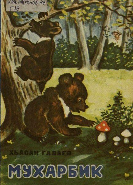 Галаев Х.    Мухарбик  1973г