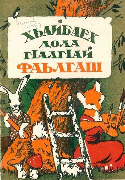 Мальсагов Д. Зязиков Б. Хьайбаех дола ГIалгIай Фаьлгаш (1961)