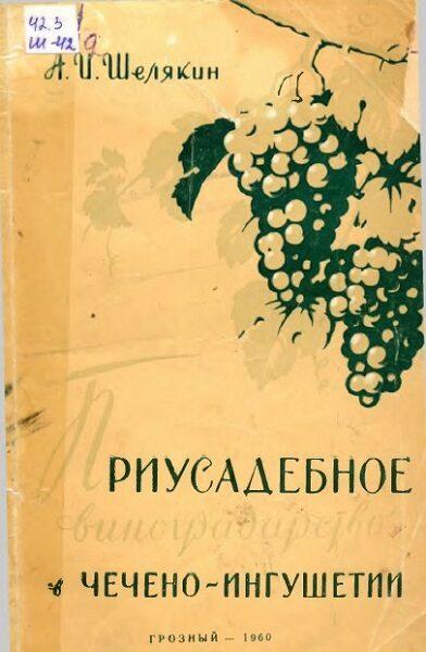Шелякин А.И.  Приусадебное виноградарство в Чечено-Ингушетии, (1960)