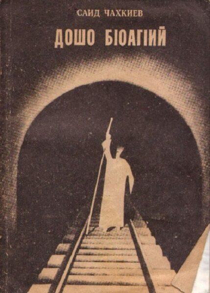 Чахкиев С. Дошо бlогlий (1989)
