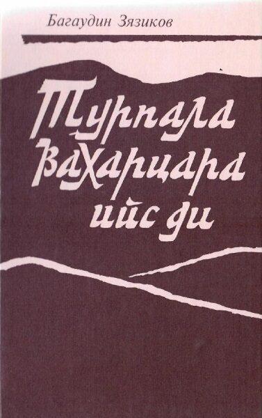 Зязиков Б. Турпала вахарцара ийс ди  (1996)