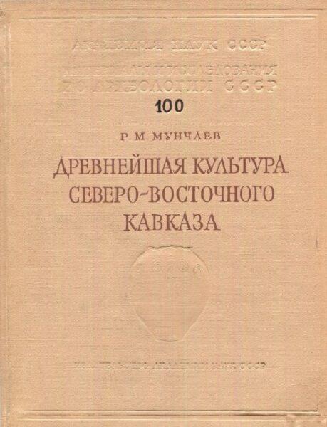 Мунчаев Р. Древнейшая культура сев.-вост. Кавказа.  1961.