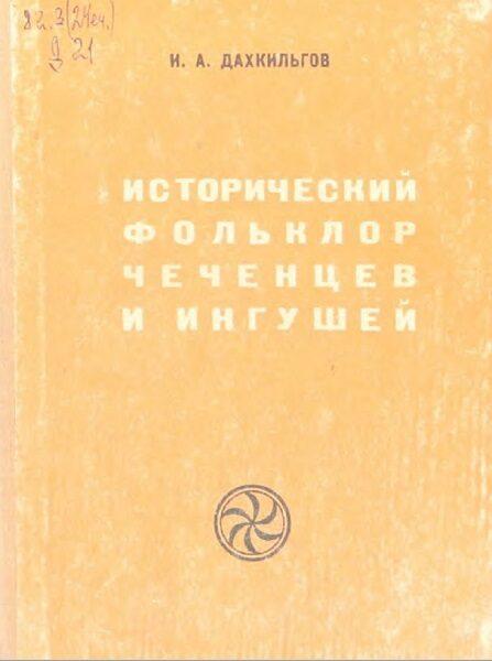 Дахкильгов И.А.  Исторический фольклор чеченцев и ингушей  1978