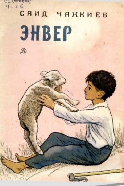 Чахкиев С.  Энвер. Повесть, 1970