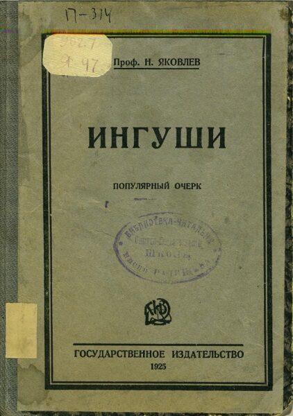 Яковлев Н.Ф. Ингуши (1925)