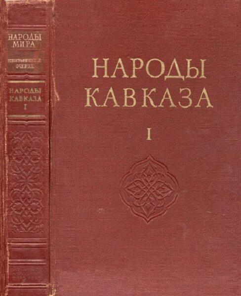 Народы Кавказа  I том  (1960)