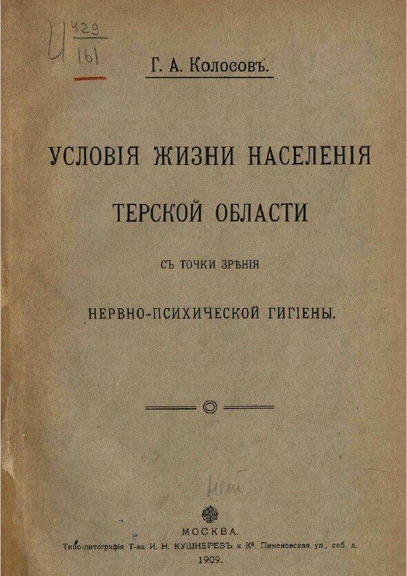 Колосов  Г. А.  Условия жизни населения Терской области с точки зрения нервно-психической гигиены (1909)