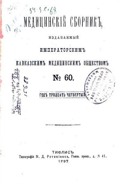 Медицинский сборник.   Трепанация у Кавказских горцев и других различных народов    (1897)