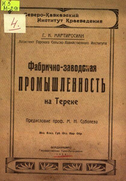 Мартиросиана Г. К. Фабрично-заводская промышленность.1924г