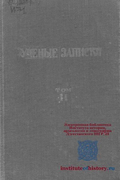 Ученые записки ТОМ II    (1975)