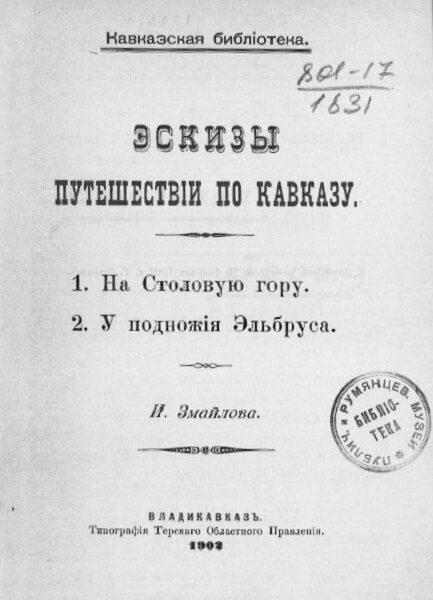 Змайлов И К Эскизы путешествий по Кавказу 1 на столовую гору 2 у подножия Эльбруса  1902 год