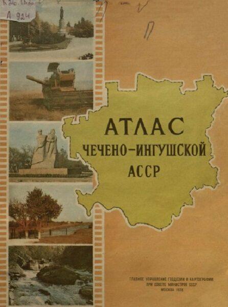Атлас Чечено-Ингушской АССР 1978 г
