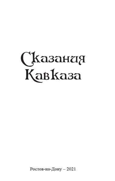 Сказания Кавказа (сост. Кодзоев Н.Д., Бузуртанов Р.Х) (2021)