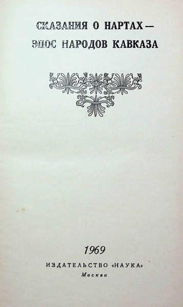 Сказания о нартах - эпос народов Кавказа (ред. Петросян А.А.) (1969)