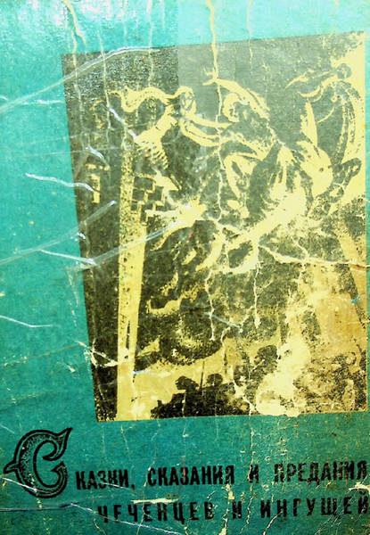 Сказки, сказания и предания чеченцев и ингушей (сост. Дахкильгов И.А., Мальсагов А.О.) (1986)