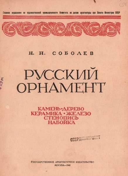 Соболев Н.Н. Русский орнамент (1948)