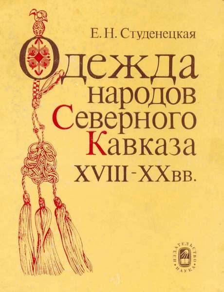 Студенецкая Е.Н. Одежда народов Северного Кавказа (1989)