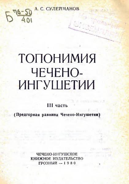 Сулейманов А.С. Топонимия Чечено-Ингушетии. Часть 3. Предгорная равнина (1980)