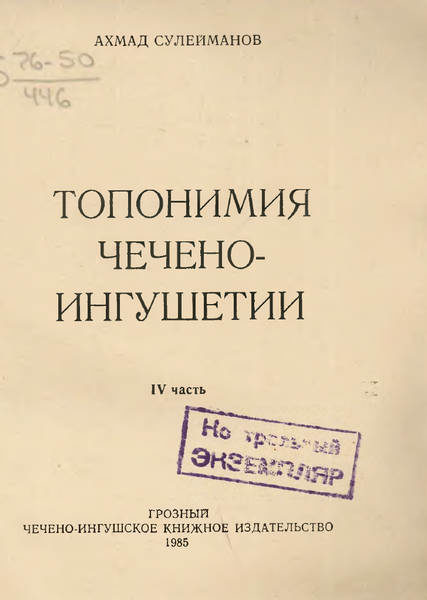 Сулейманов А.С. Топонимия Чечено-Ингушетии. Часть 4. Плоскостная часть (1985)