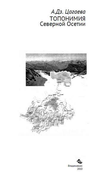 Цагаева А.Дз. Топонимия Северной Осетии (2010)