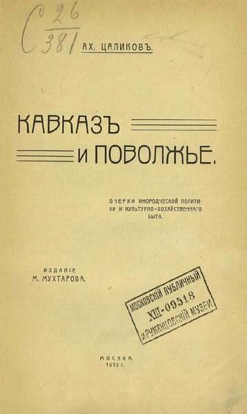 Цаликов А.Т. Кавказ и Поволжье (1913)