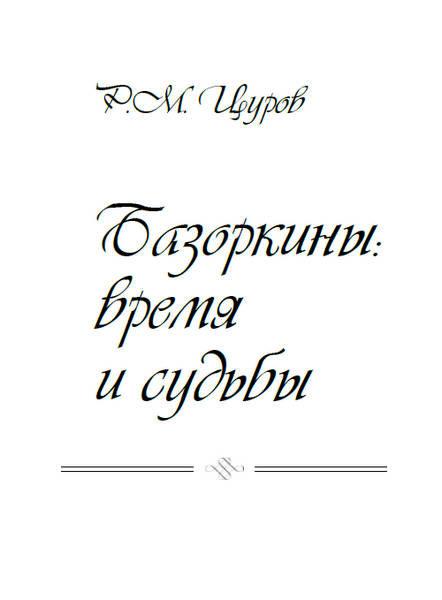 Цуров Р.М. Базоркины, время и судьбы (2011)