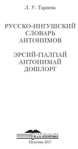 Тариева Л.У. Русско-ингушский словарь антонимов (2017)