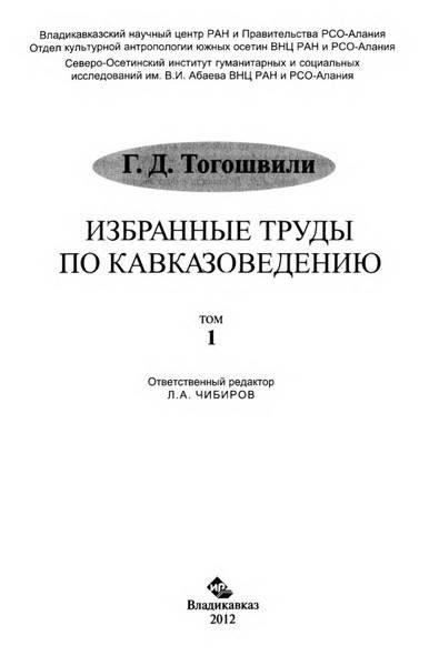 Тогошвили Г.Д. Избранные труды по кавказоведению. Том 1 (2012)