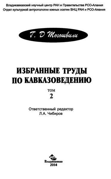 Тогошвили Г.Д. Избранные труды по кавказоведению. Том 2 (2014)