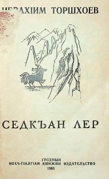 Торшхоев И.И. Седкъан лер (1983)