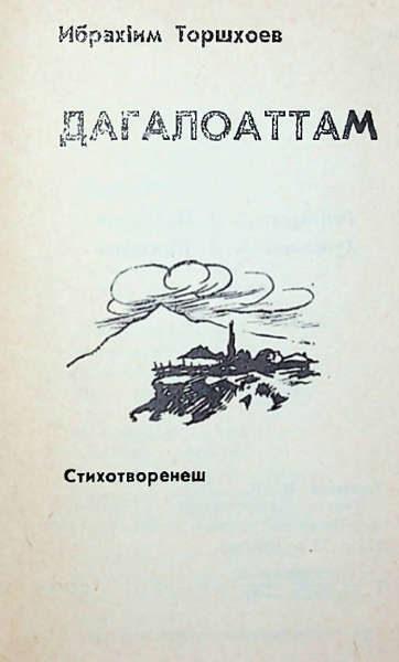 Торшхоев И.И. Дагалоаттам (1987)