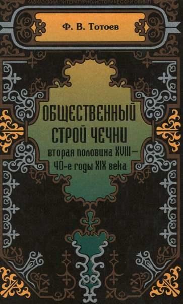 Тотоев Ф.В. Общественный строй Чечни, вторая половина XVIII - 40-е годы XIX века (2009)