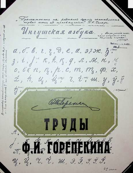 Труды Ф.И. Горепекина (сост. Албогачиева М.С-Г.) (2006)
