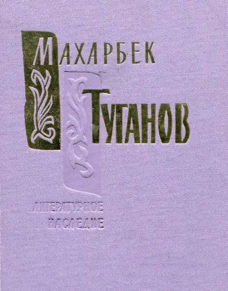 Туганов М.С. Литературное наследие (1977)