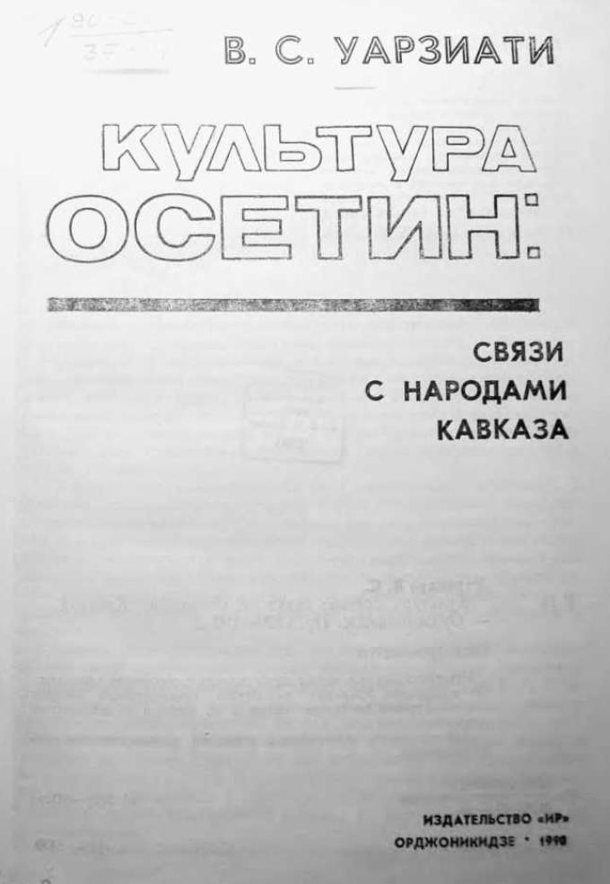 Уарзиати В.С. Культура осетин, связи с народами Кавказа (1990)