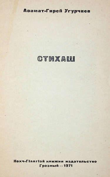 Угурчиев А.-Г.Ш. Стихаш (1971)