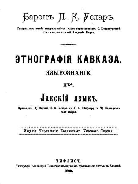 Услар П.К. Этнография Кавказа. Языкознание. IV. Лакский язык (1890)
