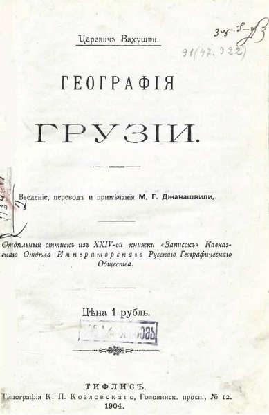 Вахушти Багратиони. География Грузии (1904)