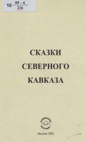 Ватагин М.Г. Сказки Северного Кавказа (2005)