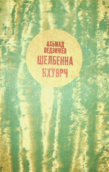 Ведзижев А.А. Шелбенна Кхуврч (1983)