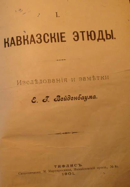 Вейденбаум Е.Г. Кавказские этюды. Священные рощи и деревья у кавказских народов (1901)
