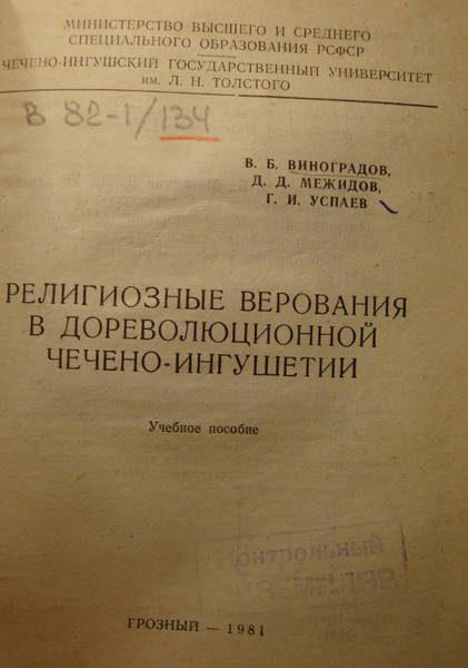 Виноградов В.Б., Межидов Д.Д., Успаев Г.И. Религиозные верования в дореволюционной Чечено-Ингушетии (1981)
