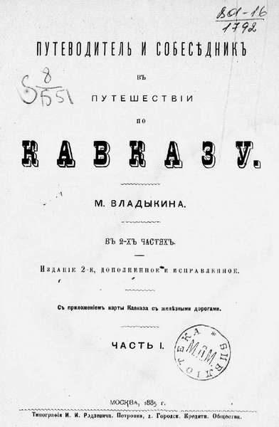 Владыкин. М. Путеводитель и собеседник в путешествии по Кавказу. Часть I (1885)