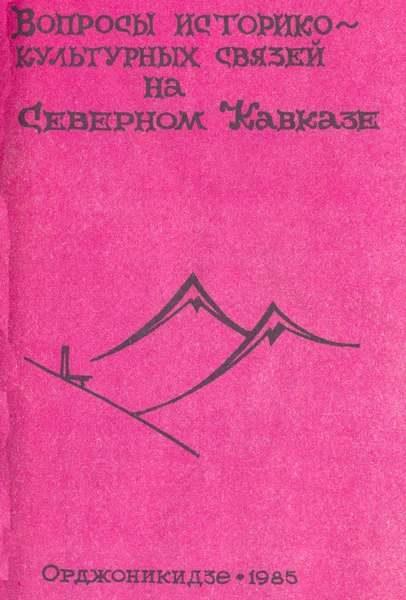 Вопросы историко-культурных связей на Северном Кавказе (сборник научных трудов) (1985)