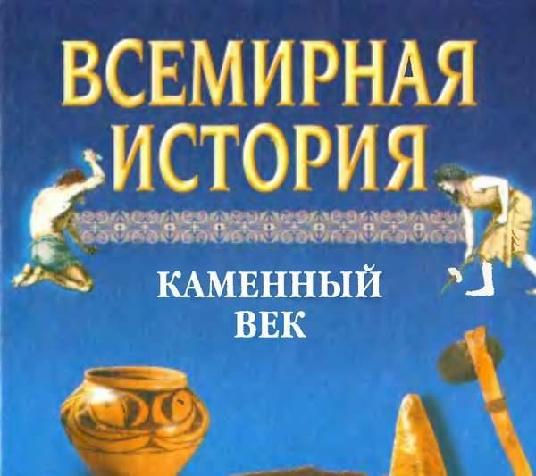 Всемирная история. Том 1. Каменный век (2002)