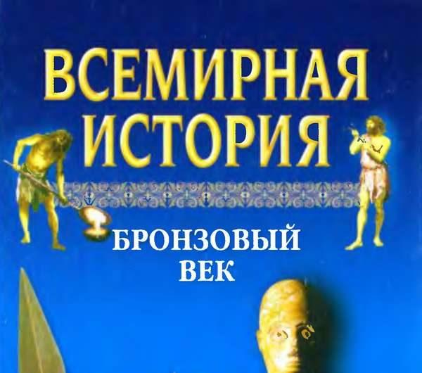 Всемирная история. Том 2. Бронзовый век (2002)