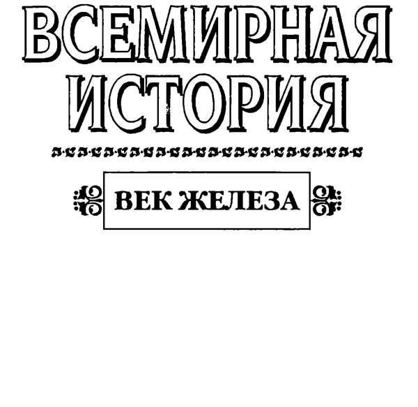 Всемирная история. Том 3. Век железа (2003)