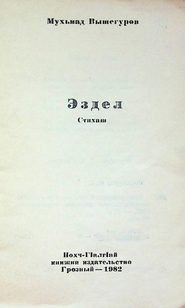 Вышегуров М.С. Эздел (1982)